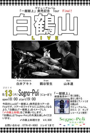 Liveはがき_edited-1.jpgのサムネール画像のサムネール画像